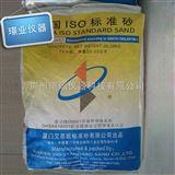 新标准 ISO水泥试验用标准砂(正品厦门艾思欧)