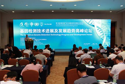 第十届中国生物产业大会基因检测技术论坛在广州举办